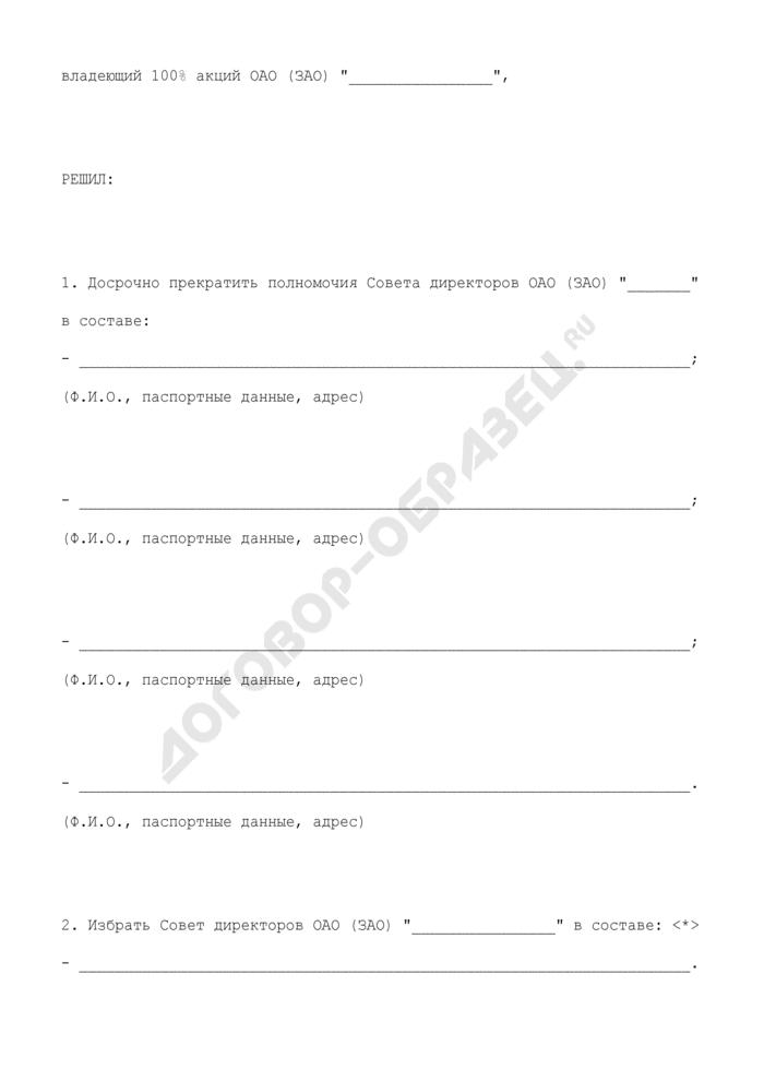 Решение единственного акционера о переизбрании совета директоров акционерного общества. Страница 2