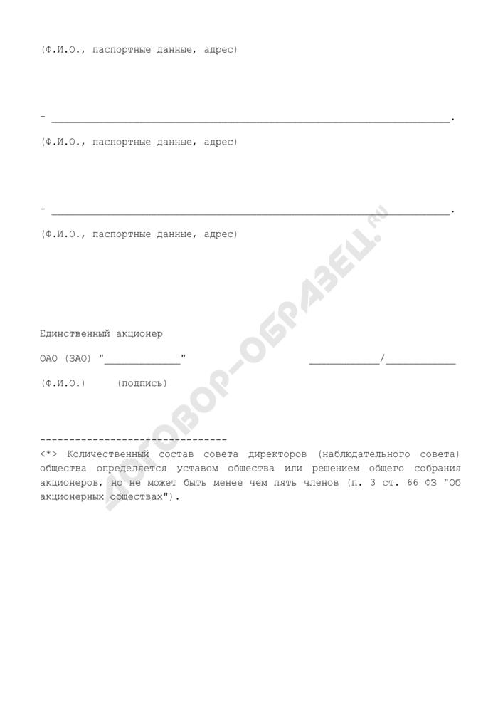 Решение единственного акционера о переизбрании совета директоров акционерного общества. Страница 3