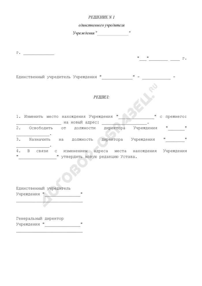 Решение единственного учредителя о внесении изменений в устав учреждения. Страница 1