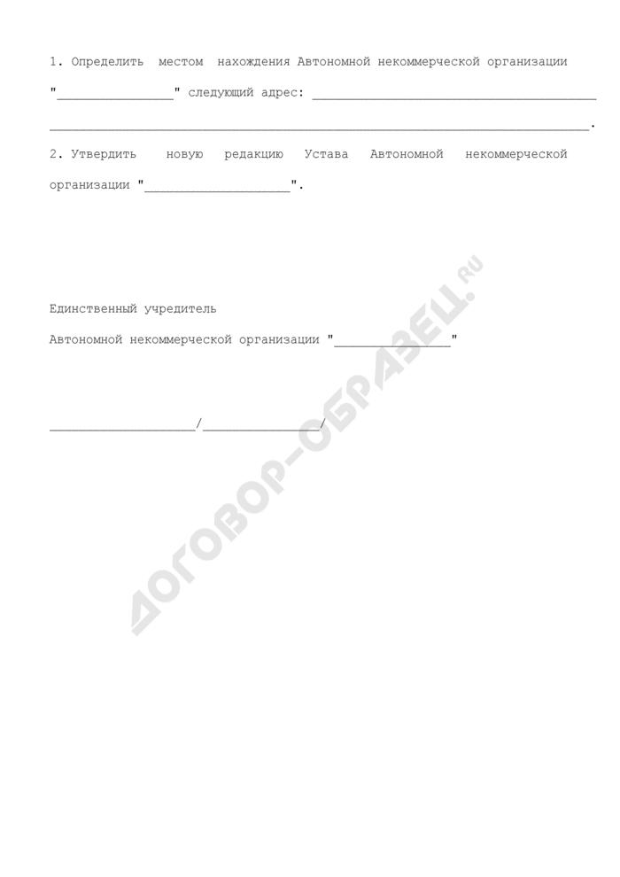 Решение единственного учредителя автономной некоммерческой организации о внесении изменений в устав. Страница 2