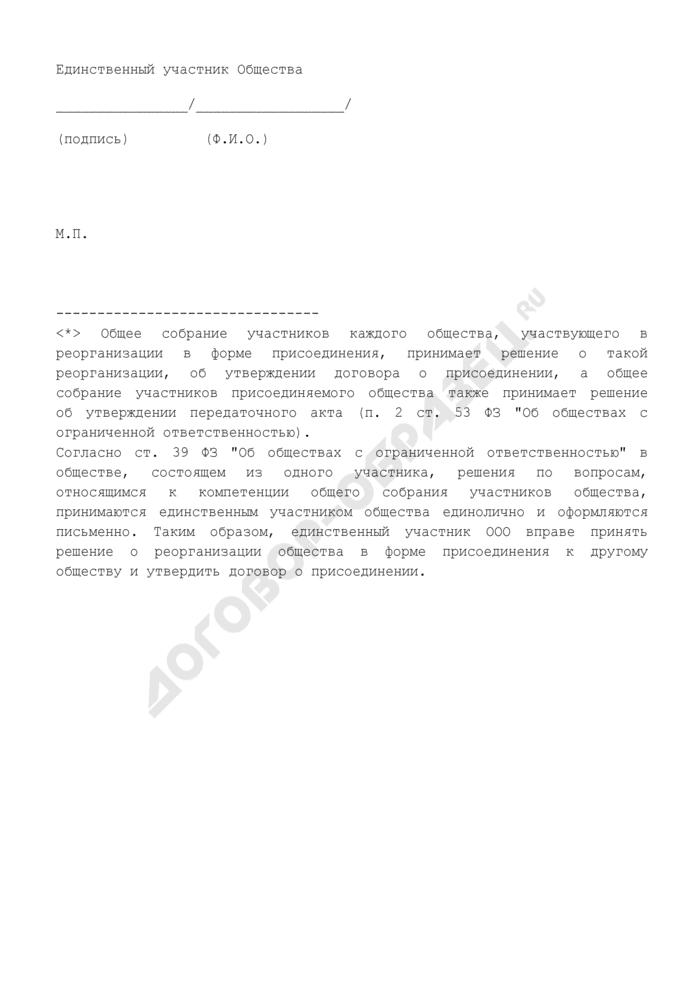 Решение единственного участника общества с ограниченной ответственностью (к которому осуществляется присоединение) о реорганизации общества в форме присоединения, утверждении договора о присоединении. Страница 2