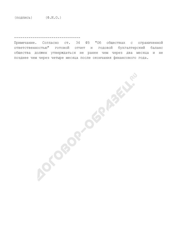 Решение единственного участника общества с ограниченной ответственностью об утверждении годовых отчетов и годового бухгалтерского баланса общества. Страница 2