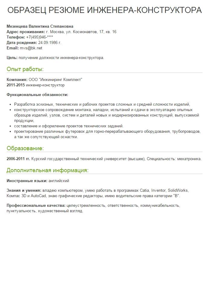 резюме образец директор муниципального предприятия
