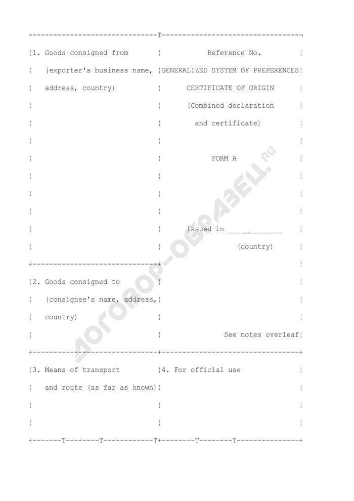 Бланк декларации-сертификата о происхождении товара. Форма N A (англ.). Страница 1