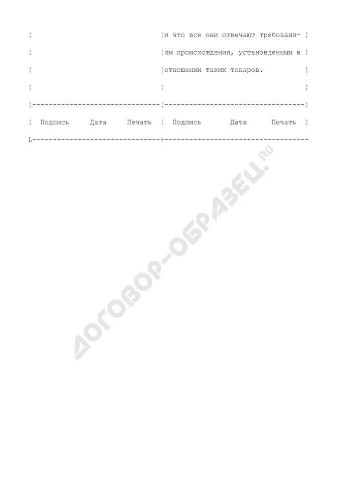 Сертификат о происхождении товара, экспортируемого из республики Казахстан. Форма N СТ-1. Страница 3