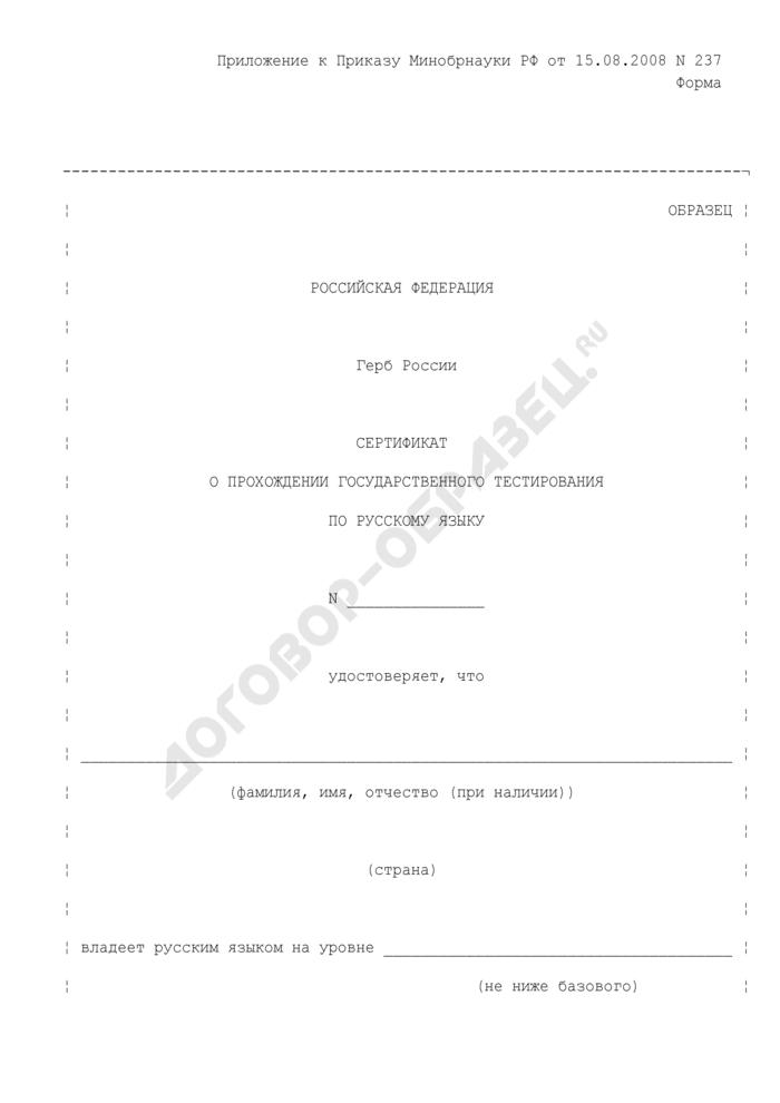 Сертификат о прохождении государственного тестирования по русскому языку (образец). Страница 1