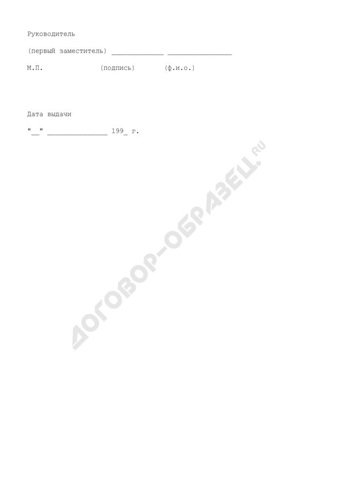 Сертификат о регистрации аттестующей организации на право выполнения количественного химического анализа. Страница 2