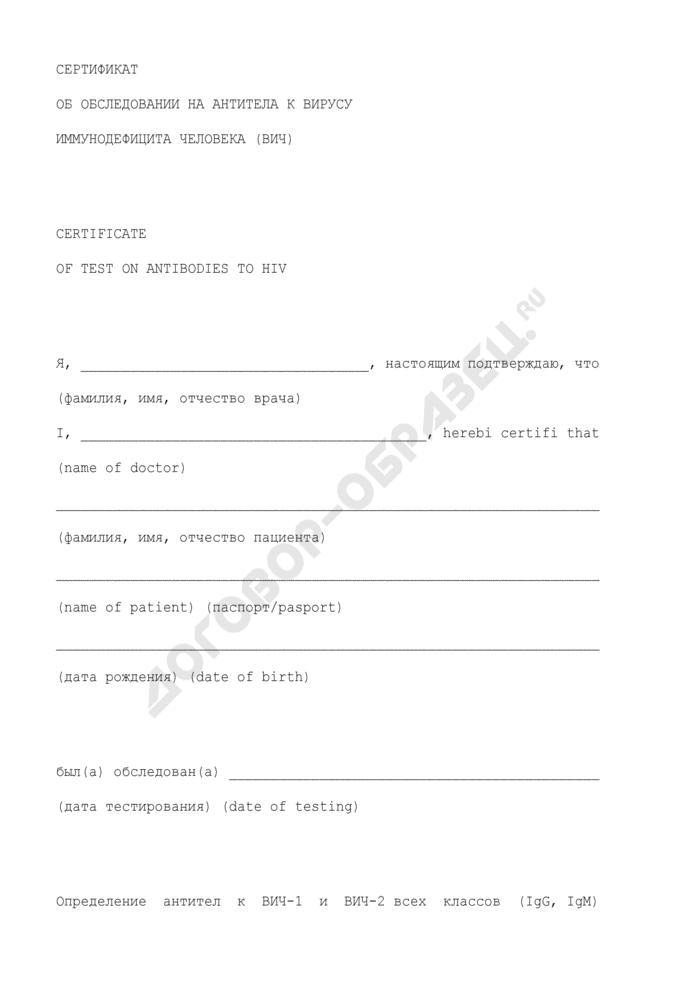 Сертификат об обследовании на антитела к вирусу иммунодефицита человека (ВИЧ) (рус./англ.). Страница 1