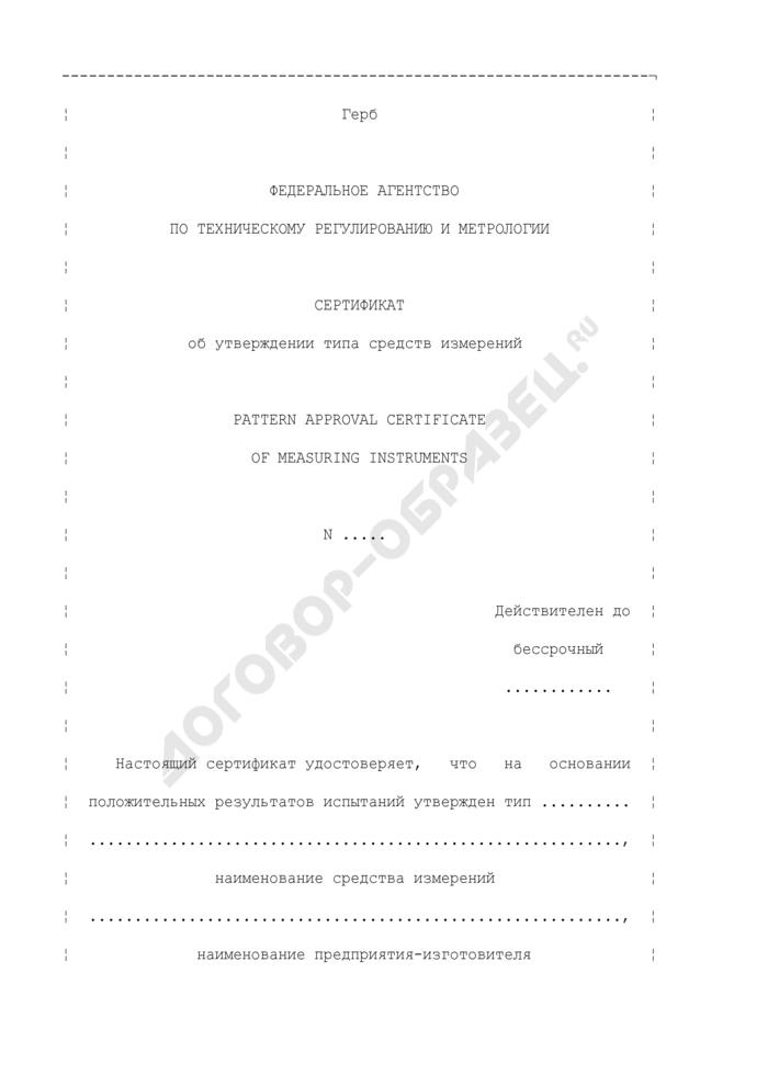 Сертификат об утверждении типа средств измерений (бессрочный). Страница 1