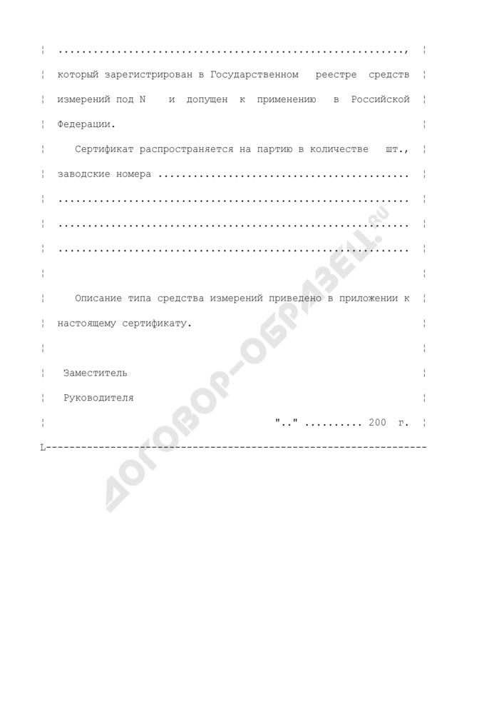 Сертификат об утверждении типа средств измерений (бессрочный). Страница 2