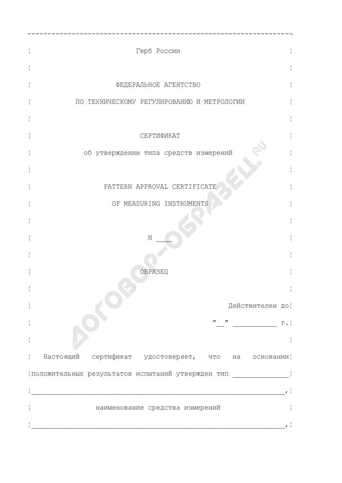Сертификат об утверждении типа средств измерений (образец). Страница 1