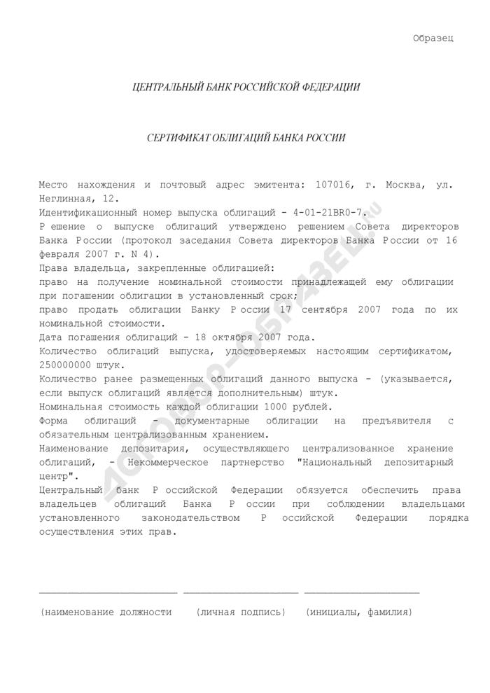 Сертификат облигаций Банка России (идентификационный номер выпуска облигаций - 4-01-21BR0-7). Страница 1