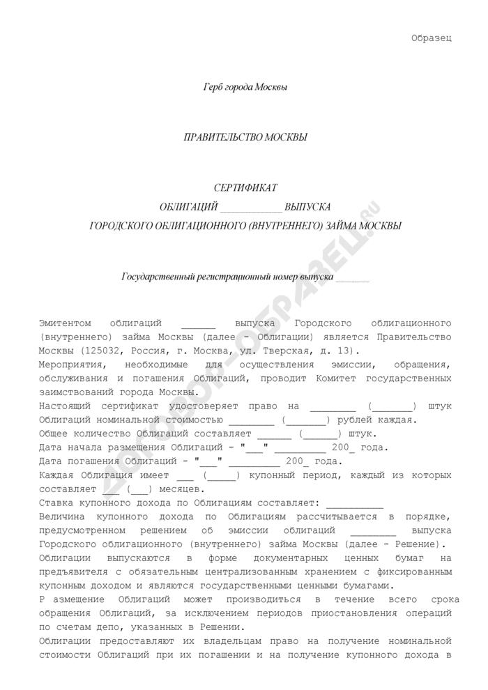 Сертификат облигаций сорок восьмого Городского облигационного (внутреннего) займа города Москвы (образец). Страница 1