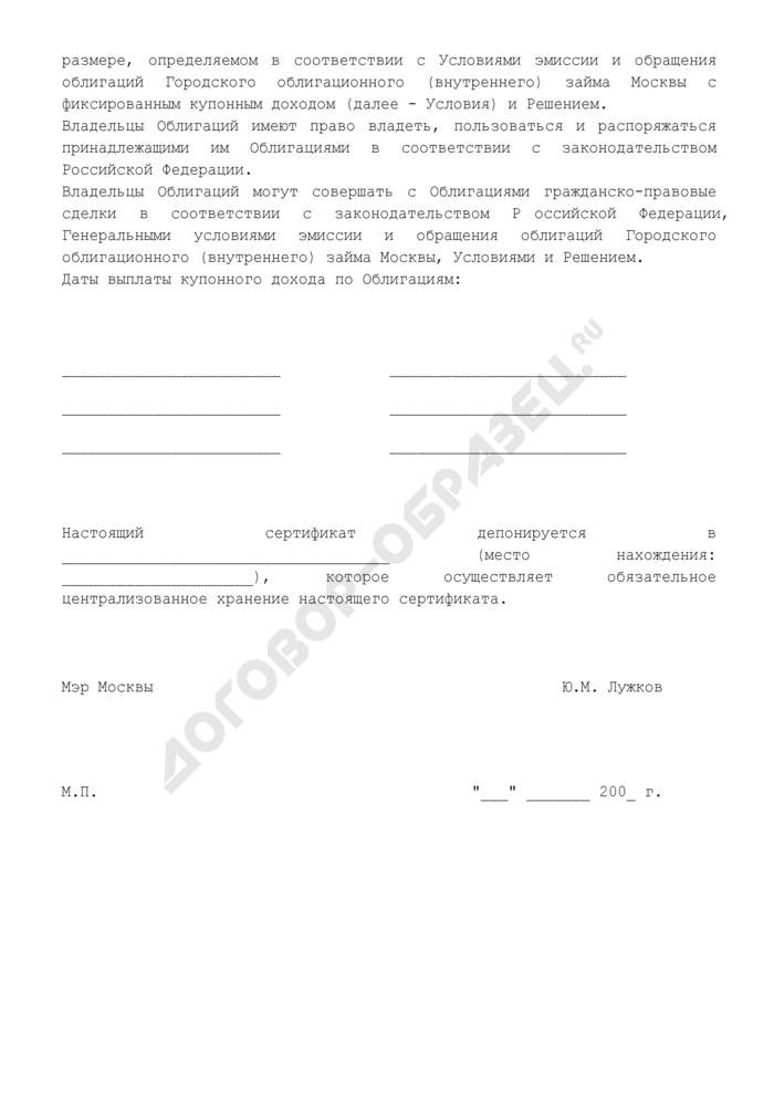 Сертификат облигаций сорок восьмого Городского облигационного (внутреннего) займа города Москвы (образец). Страница 2