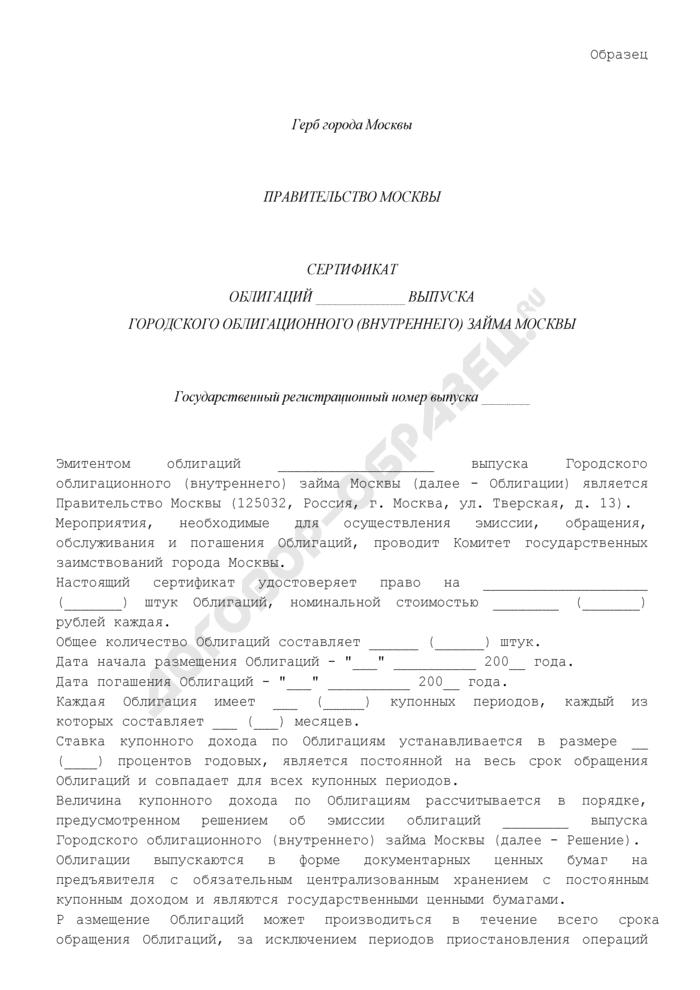 Сертификат облигаций пятидесятого выпуска Городского облигационного (внутреннего) займа города Москвы (образец). Страница 1