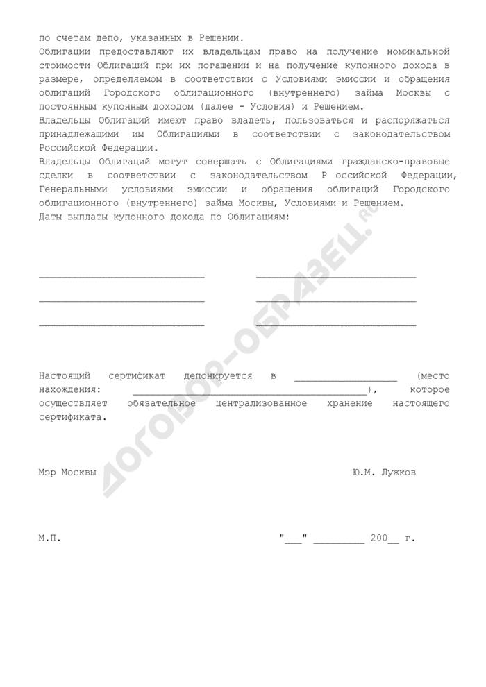 Сертификат облигаций пятидесятого выпуска Городского облигационного (внутреннего) займа города Москвы (образец). Страница 2
