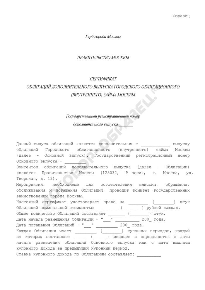 Сертификат облигаций дополнительного выпуска Городского облигационного (внутреннего) займа Москвы (государственный регистрационный номер дополнительного выпуска RU32045MOS0). Страница 1