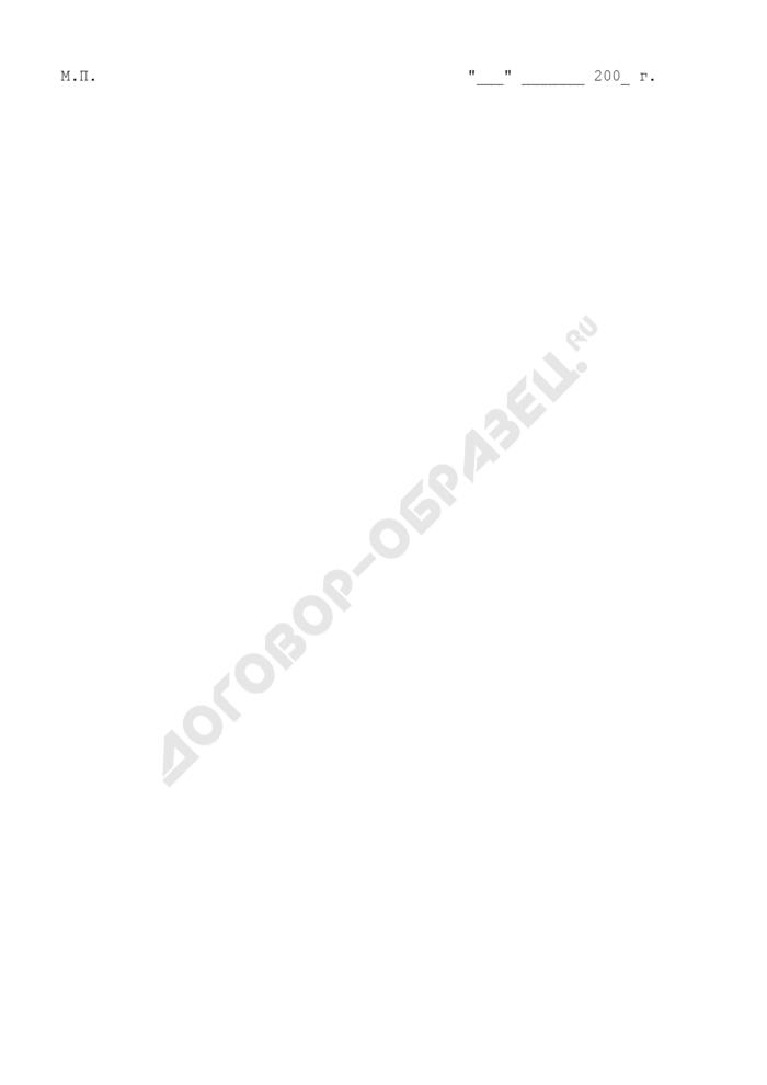 Сертификат облигаций дополнительного выпуска Городского облигационного (внутреннего) займа Москвы (государственный регистрационный номер дополнительного выпуска RU32045MOS0). Страница 3
