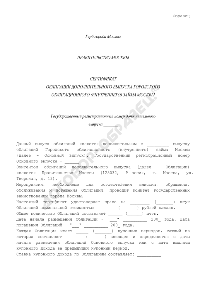 Сертификат облигаций дополнительного выпуска Городского облигационного (внутреннего) займа Москвы (государственный регистрационный номер дополнительного выпуска RU32044MOSO). Страница 1