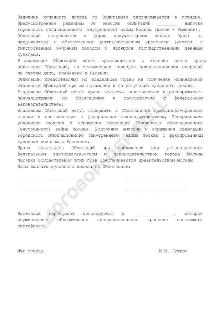 Сертификат облигаций дополнительного выпуска Городского облигационного (внутреннего) займа Москвы (государственный регистрационный номер дополнительного выпуска RU32044MOSO). Страница 2