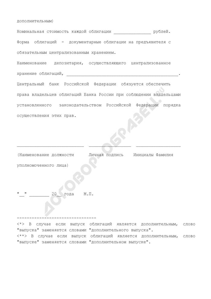 Сертификат облигаций Банка России. Страница 2