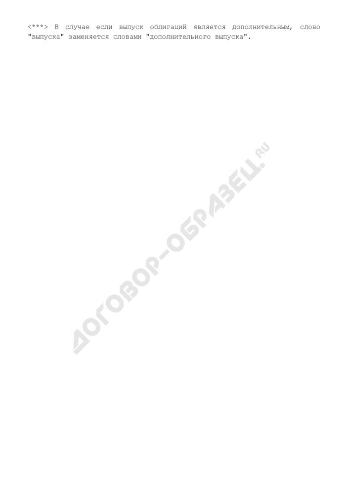 Сертификат облигаций Банка России. Страница 3