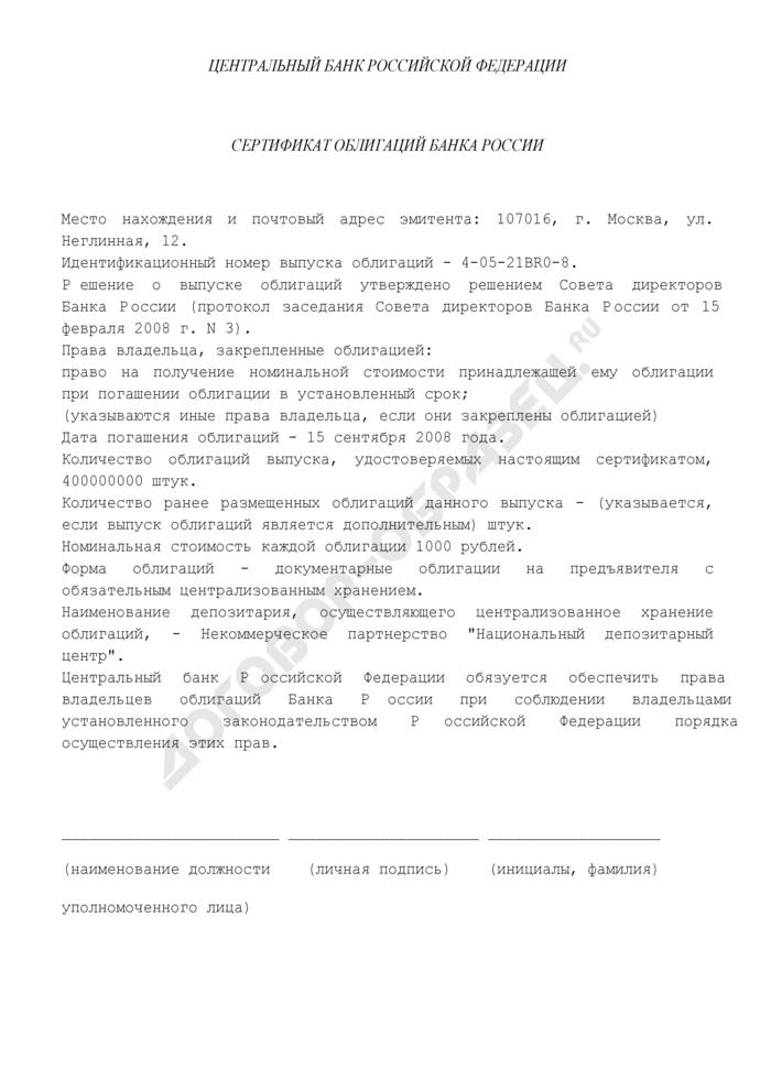 Сертификат облигаций Банка России (образец). Страница 1