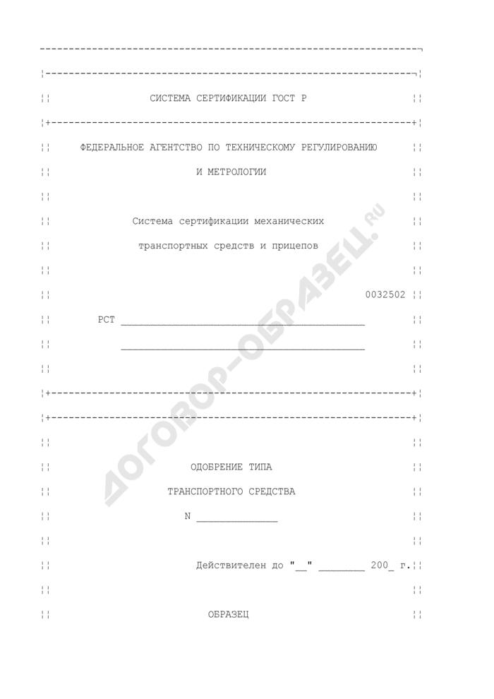 Сертификат одобрения типа транспортного средства (образец). Страница 1