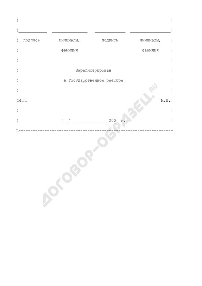 Сертификат одобрения типа транспортного средства (образец). Страница 3