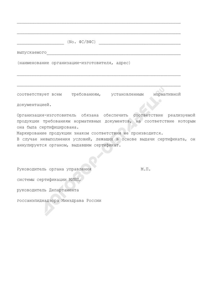 Сертификат производства медицинского иммунобиологического препарата. Страница 2