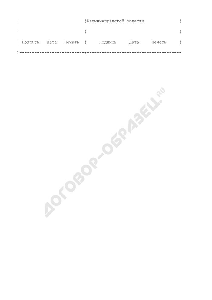 Сертификат происхождения товара, подвергнутого достаточной переработке на территории особой экономической зоны в Калининградской области. Страница 3