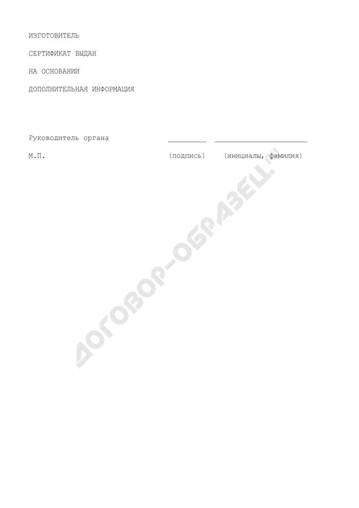 Сертификат соответствия на продукцию в области промышленной, экологической безопасности, безопасности в энергетике и строительстве. Страница 2