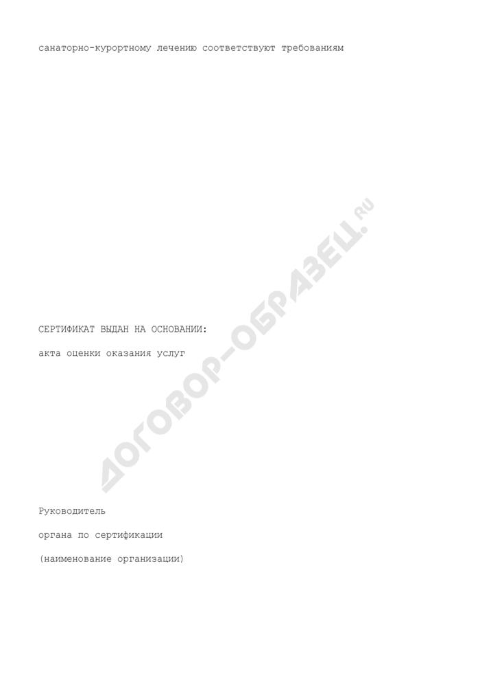 Сертификат соответствия на оказание услуг по санаторно-курортному лечению. Страница 2