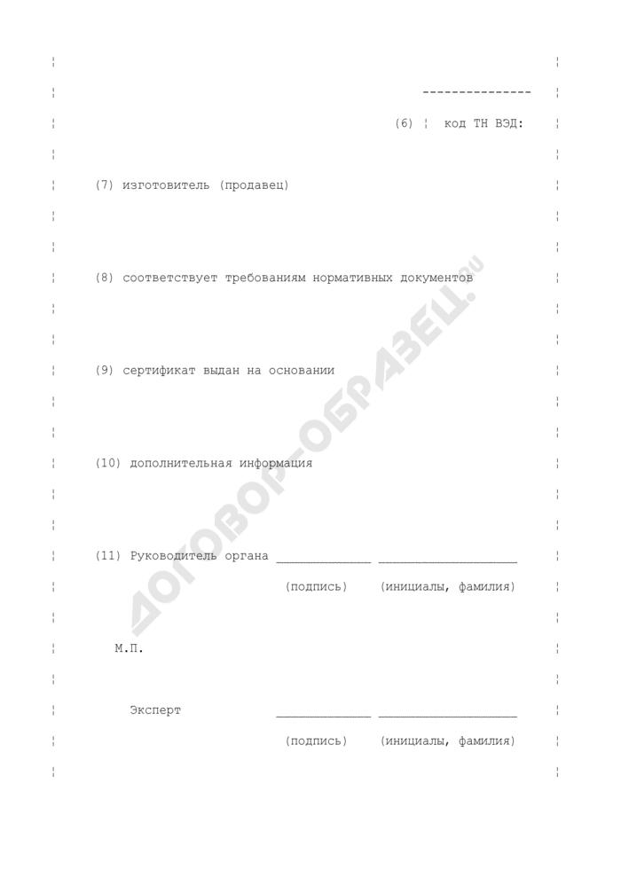 Сертификат соответствия Госстандарту России. приложение к сертификату соответствия. Страница 2