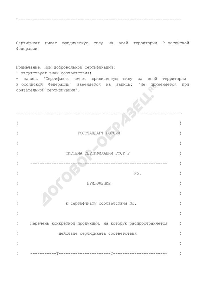Сертификат соответствия Госстандарту России. приложение к сертификату соответствия. Страница 3