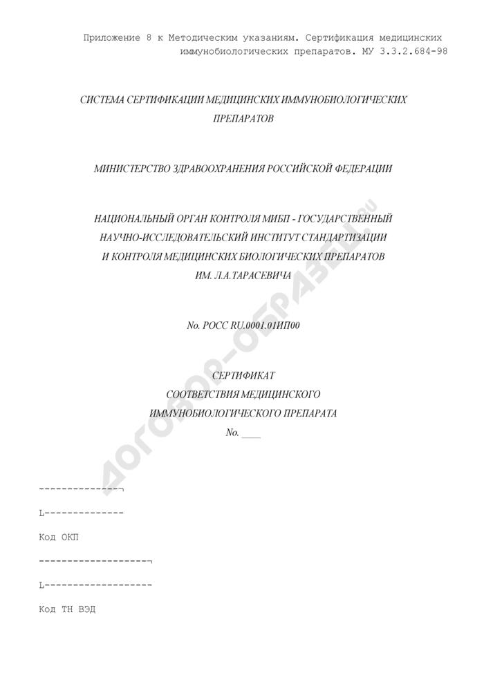 Сертификат соответствия медицинского иммунобиологического препарата. Страница 1