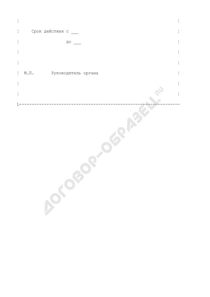 Сертификат соответствия в системе добровольной сертификации в жилищно-коммунальной сфере Российской Федерации Государственного комитета Российской Федерации по строительству и жилищно-коммунальному комплексу. Страница 2