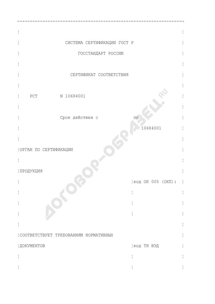 Сертификат соответствия на лекарственные средства. Форма N 10684001. Страница 1