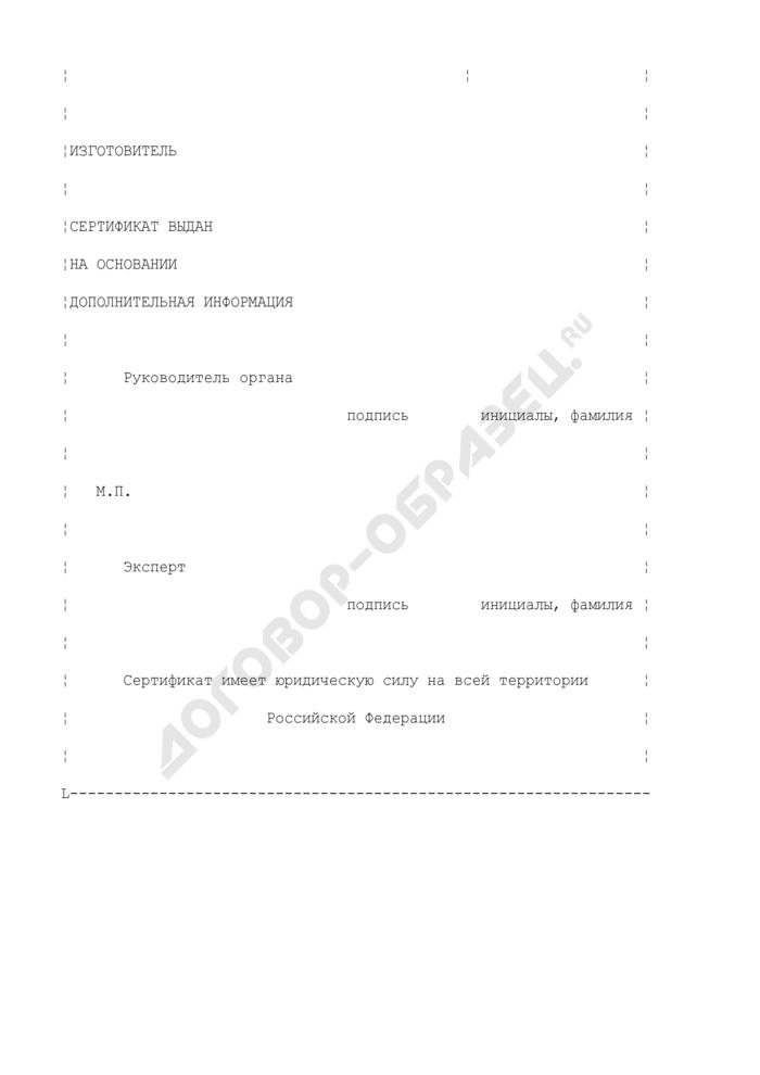 Сертификат соответствия на лекарственные средства. Форма N 10684001. Страница 2