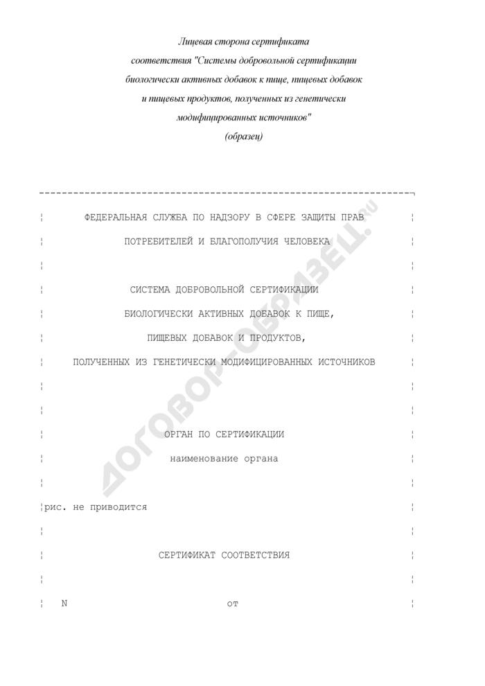 """Сертификат соответствия """"Системы добровольной сертификации биологически активных добавок к пище, пищевых добавок и пищевых продуктов, полученных из генетически модифицированных источников"""" (образец). Страница 1"""