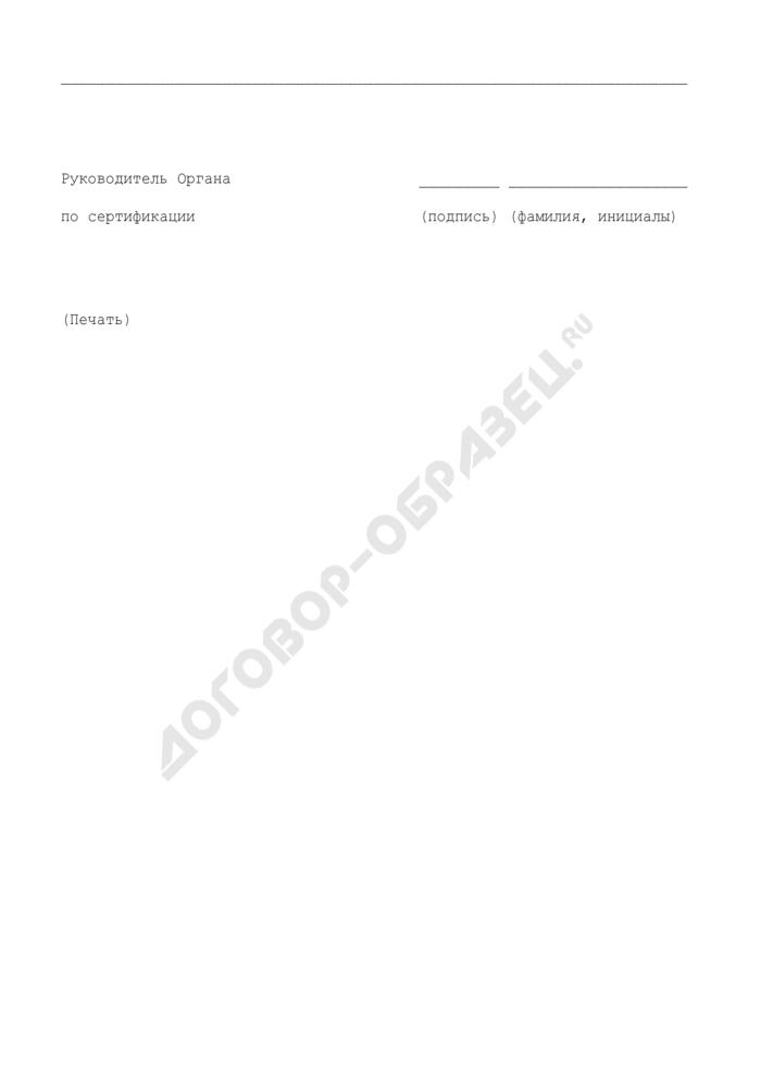 Сертификат сортовой идентификации семян сельскохозяйственных растений. Форма N 6. Страница 3