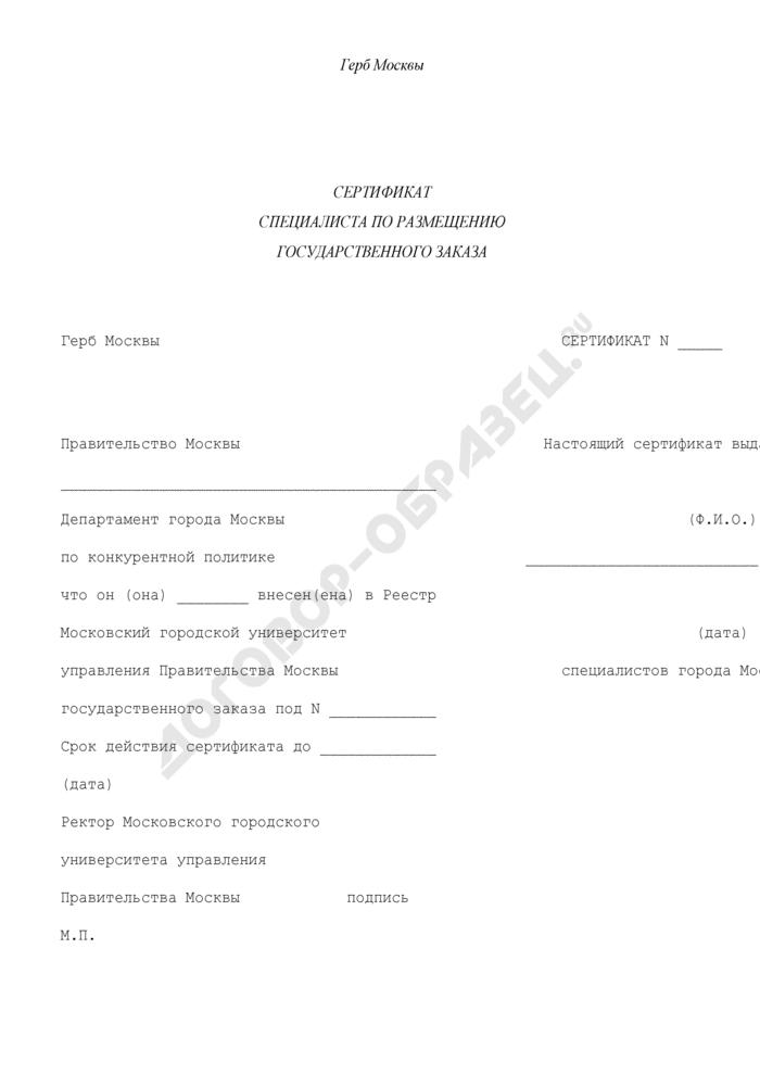 Сертификат специалиста по размещению государственного заказа на поставки товаров, выполнение работ и оказание услуг для нужд города Москвы. Страница 1