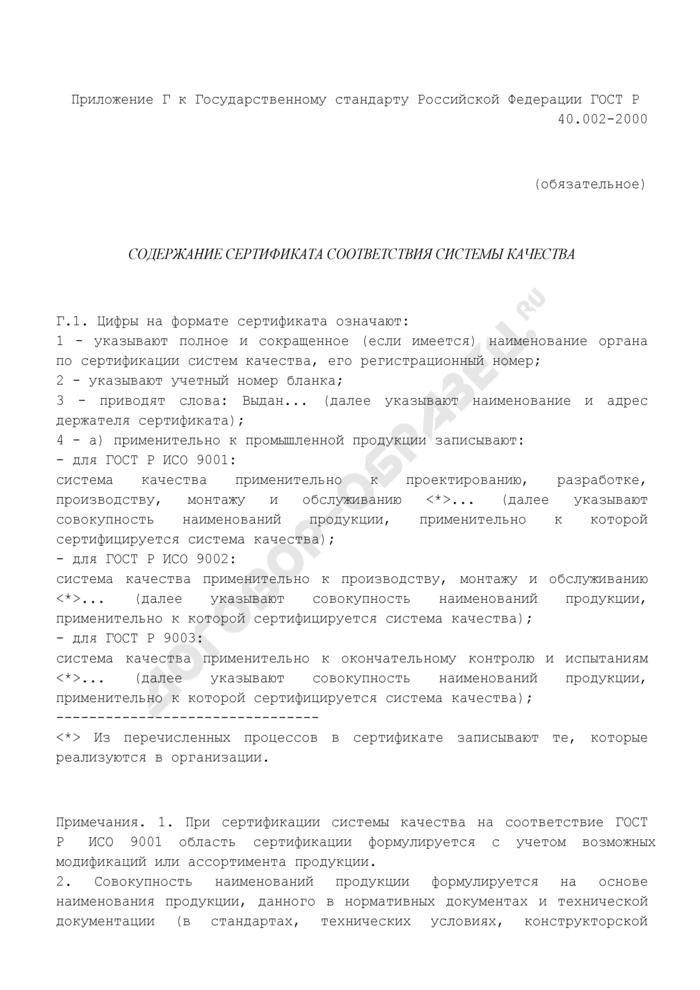 Содержание сертификата соответствия системы качества в системе сертификации ГОСТ Р. Страница 1