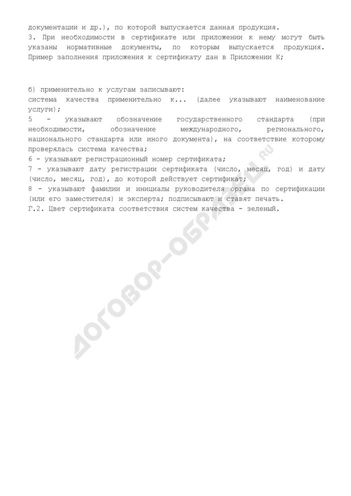 Содержание сертификата соответствия системы качества в системе сертификации ГОСТ Р. Страница 2