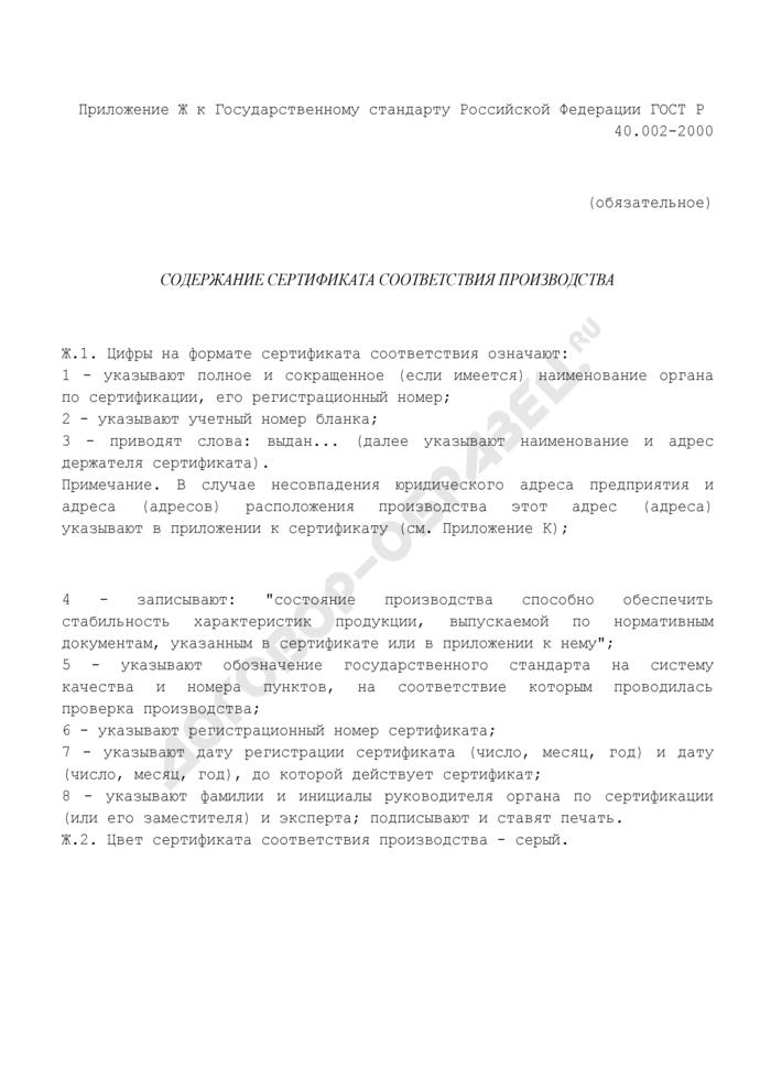 Содержание сертификата соответствия производства в системе сертификации ГОСТ Р. Страница 1