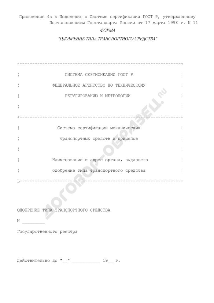 "Форма ""Одобрение типа транспортного средства"" (форма 1). Страница 1"