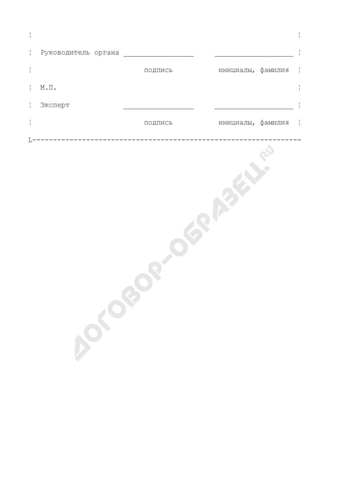 Форма приложения к сертификату соответствия на продукцию (обязательная форма). Страница 2