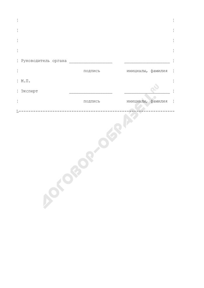 Форма приложения к сертификату соответствия на услуги (работы) (обязательная форма). Страница 2