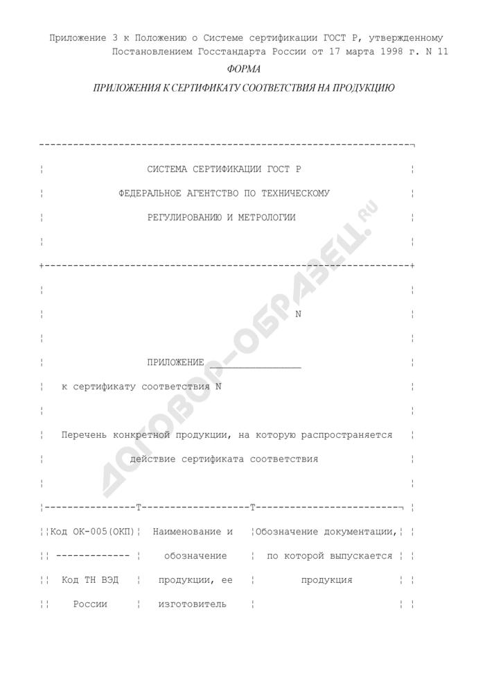 Форма приложения к сертификату соответствия на продукцию. Страница 1