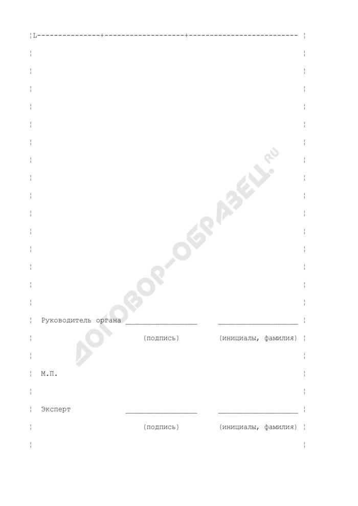 Форма приложения к сертификату соответствия на продукцию. Страница 2